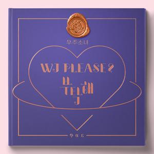 ฟังเพลงใหม่อัลบั้ม WJ PLEASE?