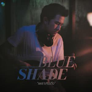 เพราะคิดถึง [Instrumental] 2018 Blue Shade