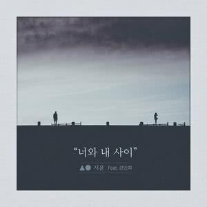 Between You And Me (feat. Kang Min Hee) 2018 Siyoon