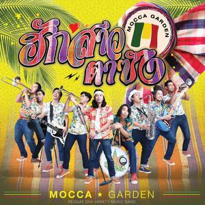 อัลบัม ฮักสาวตาซัง - Single ศิลปิน Mocca Garden