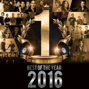 GMM GRAMMY BEST OF THE YEAR 2016 2016 รวมศิลปินแกรมมี่