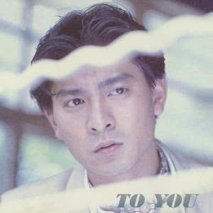 To You 1990 Andy Lau