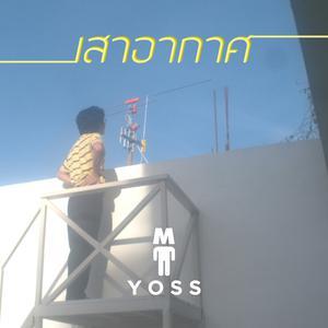 เสาอากาศ - Single 2017 M YOSS