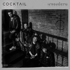 เงาของเมื่อวาน - Single 2018 Cocktail
