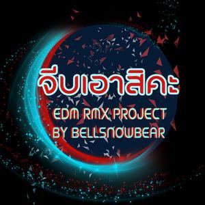 จีบเอาสิคะ (EDM RMX Project by Bellsnowbear) - Single 2017 ลำยอง หนองหินห่าว