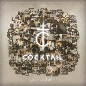 ปรารถนาสิ่งใดฤๅ - Single 2017 Cocktail