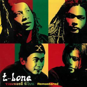 รวมเพลงดีที-โบน (Remastered) 2018 T-Bone
