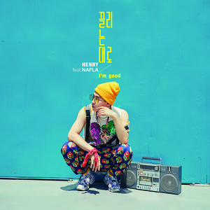 อัลบั้ม I'm good (Feat. nafla)