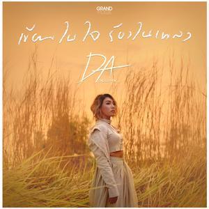 เขียนในใจ ร้องในเพลง - Single 2017 ดา เอ็นโดรฟิน