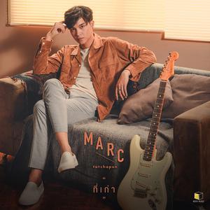 ที่เก่า - Single 2018 Marc Tatchapon