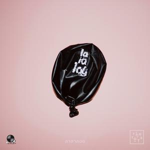ฟังเพลงใหม่อัลบั้ม ลาลาลอย (100%)