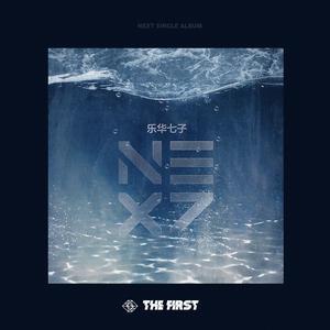 ฟังเพลงใหม่อัลบั้ม The First I