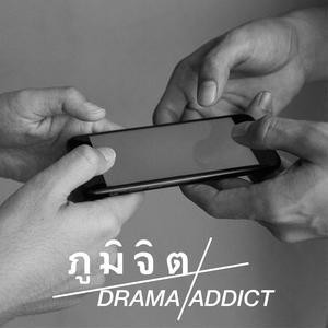 ฟังเพลงใหม่อัลบั้ม Drama Addict - Single
