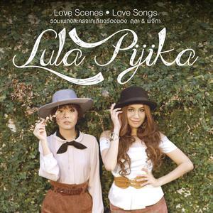 Love Scenes Love Songs Lula & Pijika 2014 รวมศิลปินแกรมมี่