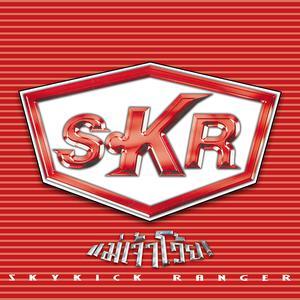 ดาวน์โหลดและฟังเพลง ก่อนร้านปิด (The Primp) พร้อมเนื้อเพลงจาก Skykick Ranger