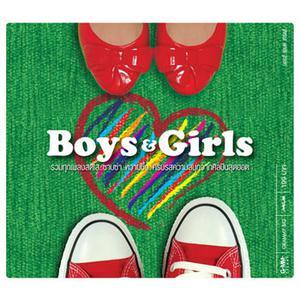 อัลบั้ม Boys & Girls