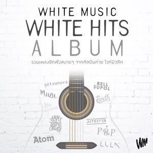 White Music White Hits Album 2016 รวมศิลปินแกรมมี่