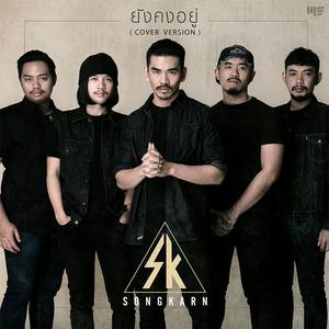 ยังคงอยู่ (Cover Version) - Single 2018 สงกรานต์ รังสรรค์