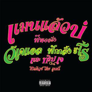 อัลบั้ม เเมนเเล้วบ่ Feat. Fukking Hero & Trip J