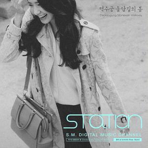 อัลบั้ม STATON,Deoksugung Stonewall Walkway