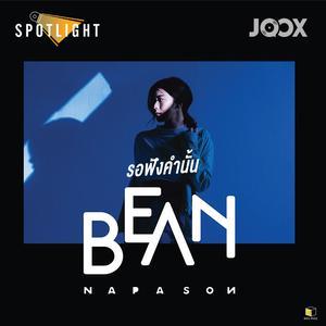 รอฟังคำนั้น [Spotlight] - Single 2018 Bean Napason
