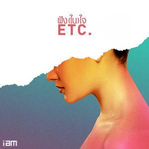 อัลบั้ม ฝัง (ใน) ใจ - Single