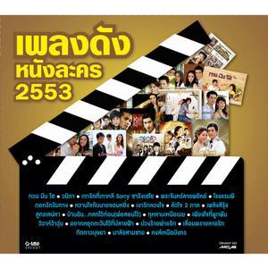 เพลงดังหนังละคร 2553 2010 รวมศิลปินแกรมมี่