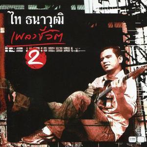 เพลงชีวิต 2 2005 ไท ธนาวุฒิ