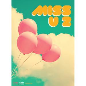 MISS U 2 2012 รวมศิลปินแกรมมี่