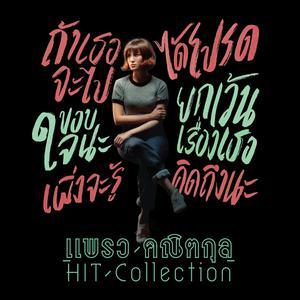 แพรว คณิตกุล HIT Collection 2015 แพรว คณิตกุล