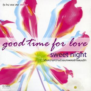 Good Time For Love Sweet Night 2004 รวมศิลปินแกรมมี่
