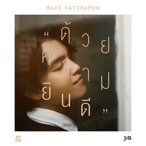 ฟังเพลงออนไลน์ เนื้อเพลง ด้วยความยินดี ศิลปิน Marc Tatchapon