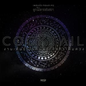 งานเต้นรำในคืนพระจันทร์เต็มดวง - Single 2018 Cocktail