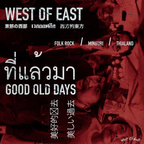 ฟังเพลงใหม่อัลบั้ม ที่แล้วมา (Good old days) - Single