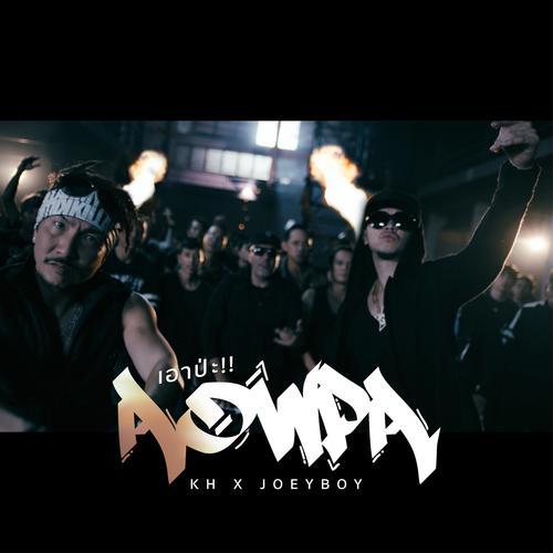 ฟังเพลงใหม่อัลบั้ม Aow Pa!!