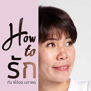 How to รัก [Thairath Podcast]
