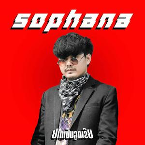 ຢາກເປັນລູກເຂີຍ (อยากเป็นลูกเขย) Sophana, T'JAME UNO, BigYai
