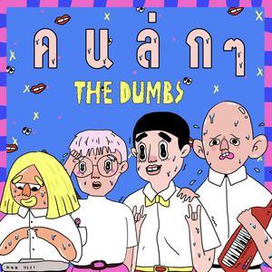 The Dumbs