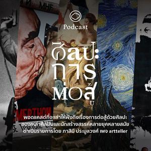 ศิลปะการต่อสู้ [The Cloud Podcast]