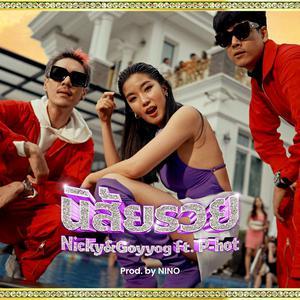 นิสัยรวย Feat. P-Hot NICKY & Goyyog