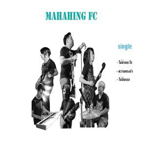 มหาหิงค์ FC