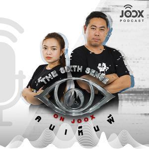 The Sixth Sense ON JOOX