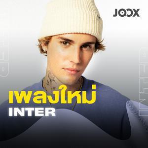 เพลงใหม่ [Inter]