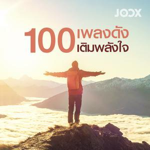ลิสต์เพลงใหม่ 100 เพลงดังเติมพลังใจ