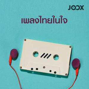 ฟังเพลงต่อเนื่อง เพลงไทยในใจ
