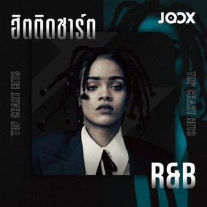 ลิสต์เพลงใหม่ ฮิตติดชาร์ต [R&B]