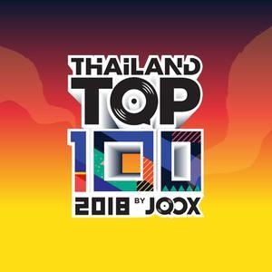 เพลง THTOP100 2018