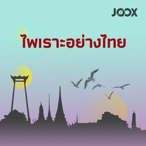 ไพเราะอย่างไทย