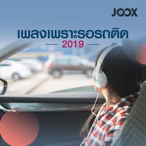 เพลงเพราะรอรถติด 2019