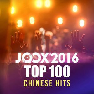 ฟังเพลงต่อเนื่อง JOOX 2016 Top 100 Chinese Hits